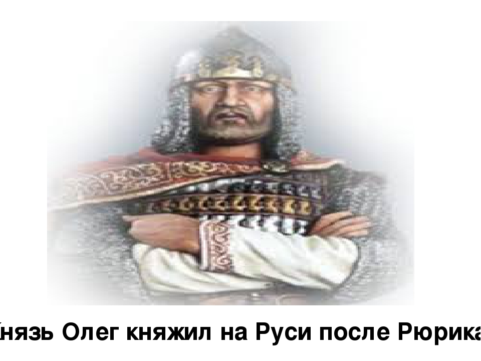 Князь Олег княжил на Руси после Рюрика