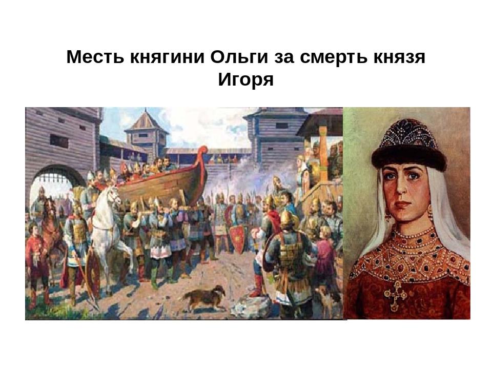 Месть княгини Ольги за смерть князя Игоря