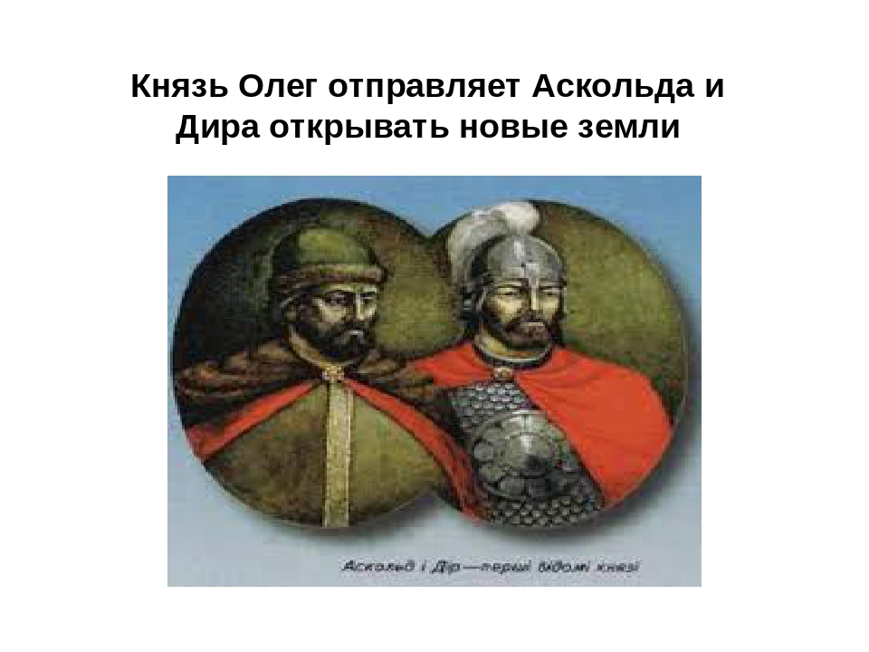 Князь Олег отправляет Аскольда и Дира открывать новые земли
