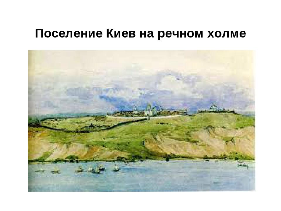 Поселение Киев на речном холме