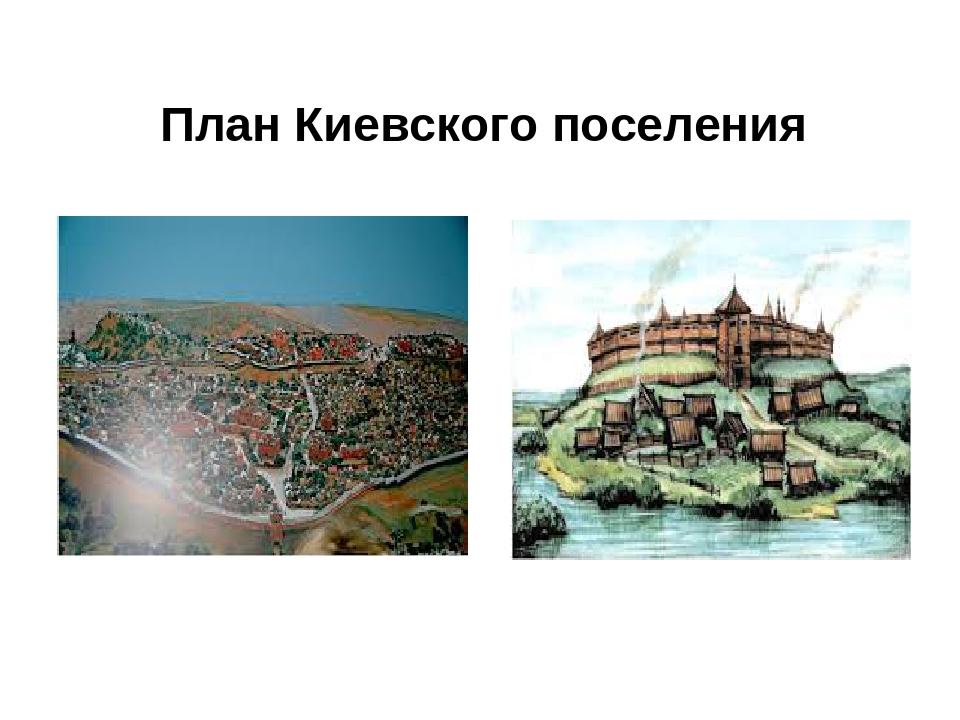 План Киевского поселения