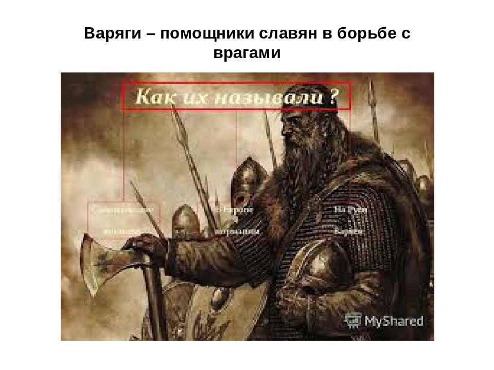 Варяги – помощники славян в борьбе с врагами