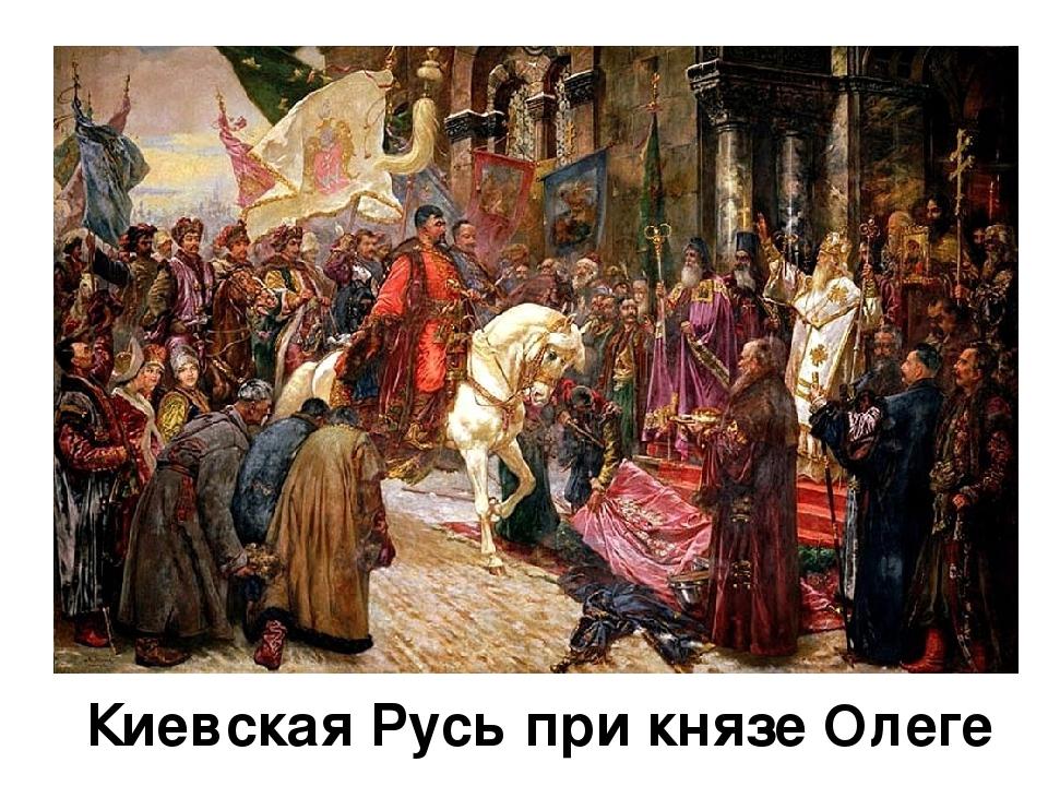 Киевская Русь при князе Олеге
