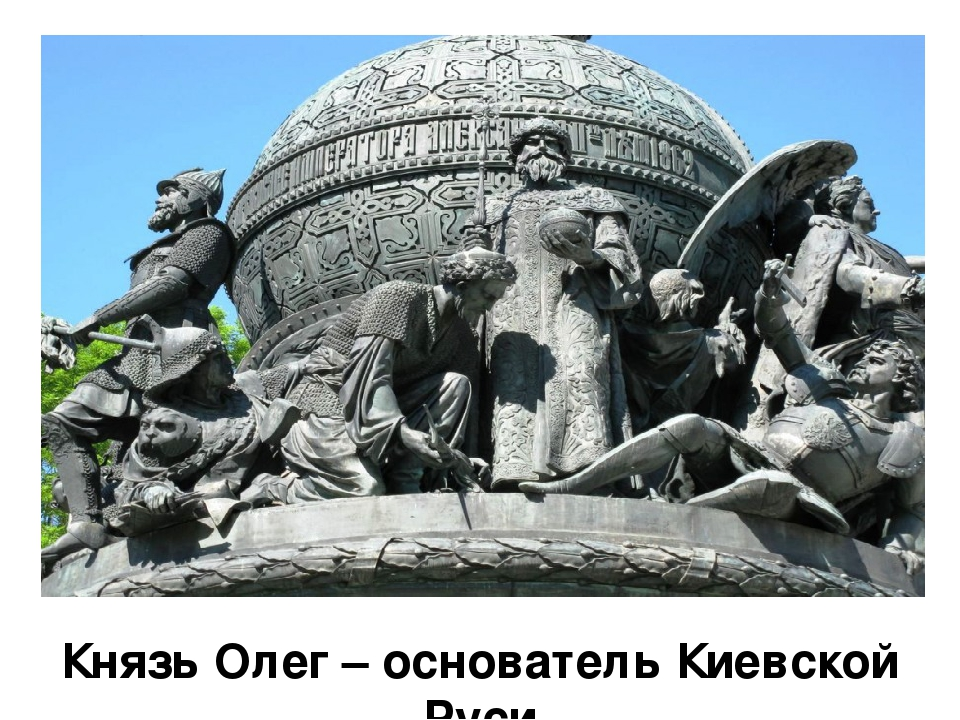 Князь Олег – основатель Киевской Руси