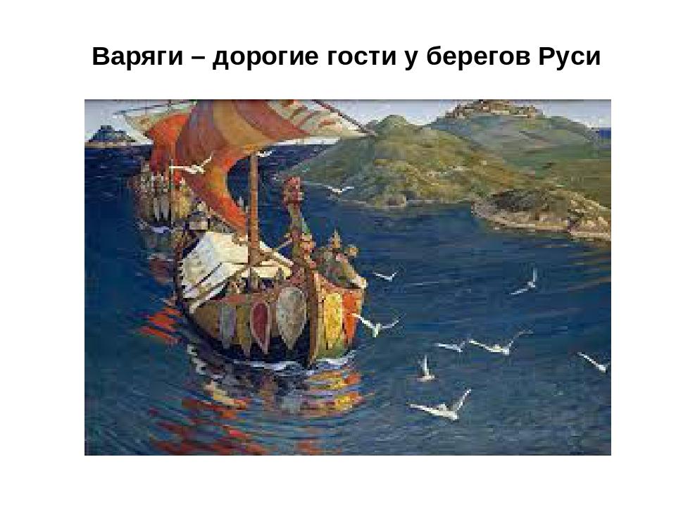Варяги – дорогие гости у берегов Руси