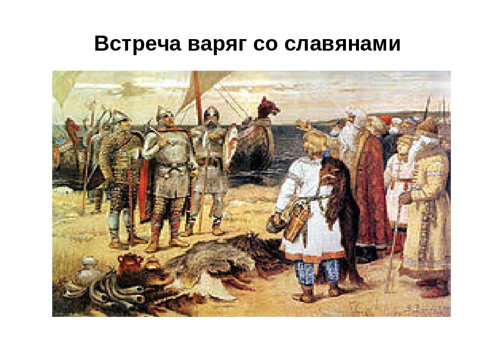 Встреча варяг со славянами