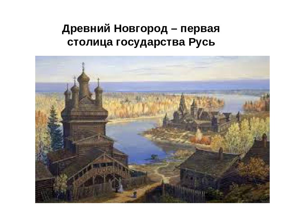 Древний Новгород – первая столица государства Русь