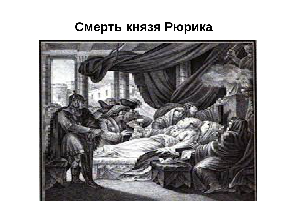 Смерть князя Рюрика