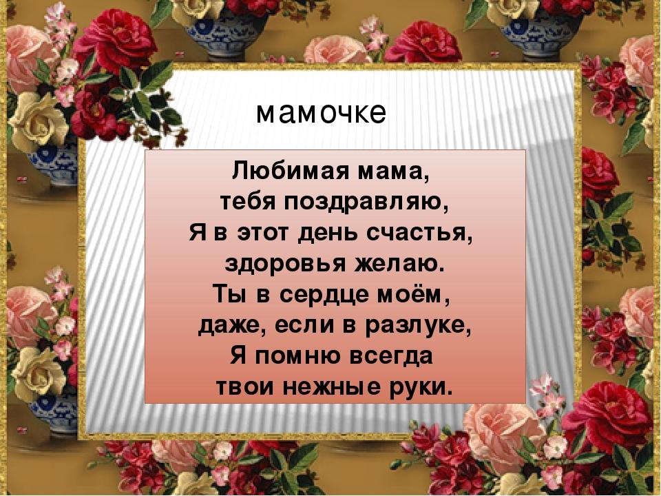 Поздравления маме ты бываешь