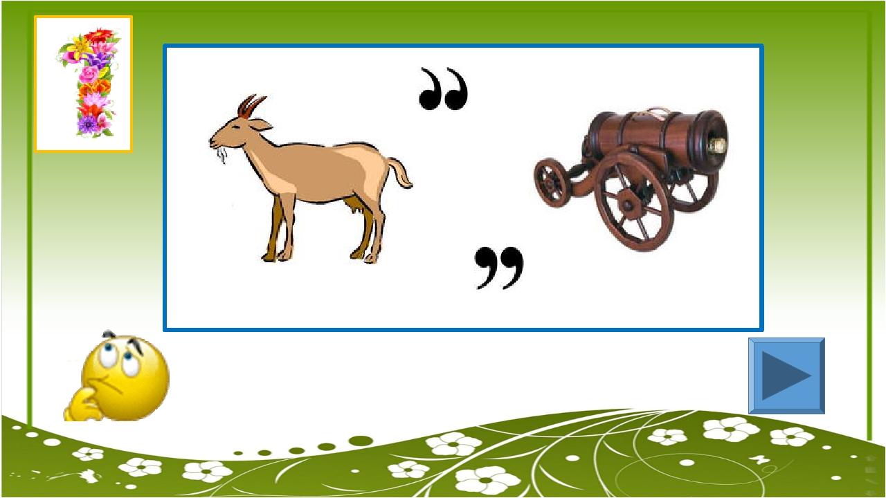 ребусы про животных в картинках с ответами