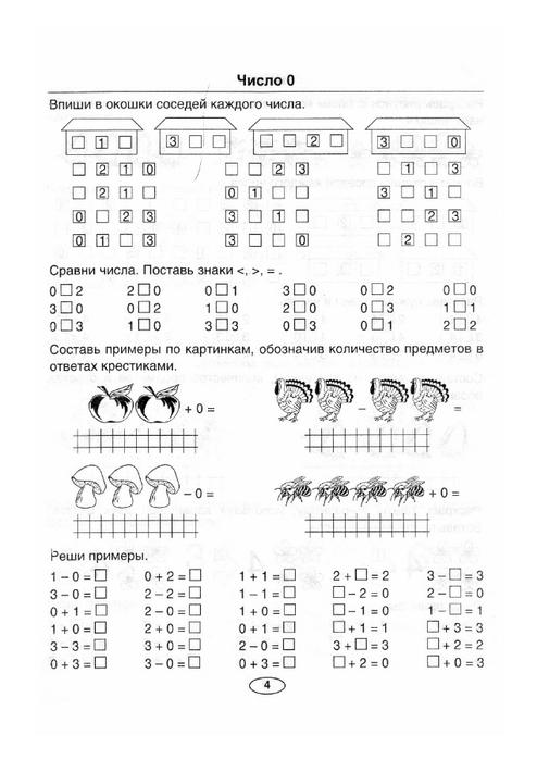 Карточки с примерами 1класс