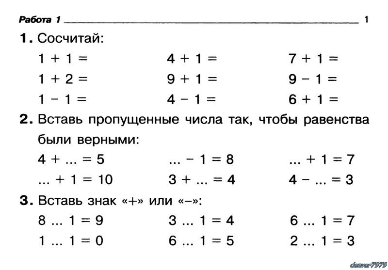 Примеры для первого класса по математике распечатать