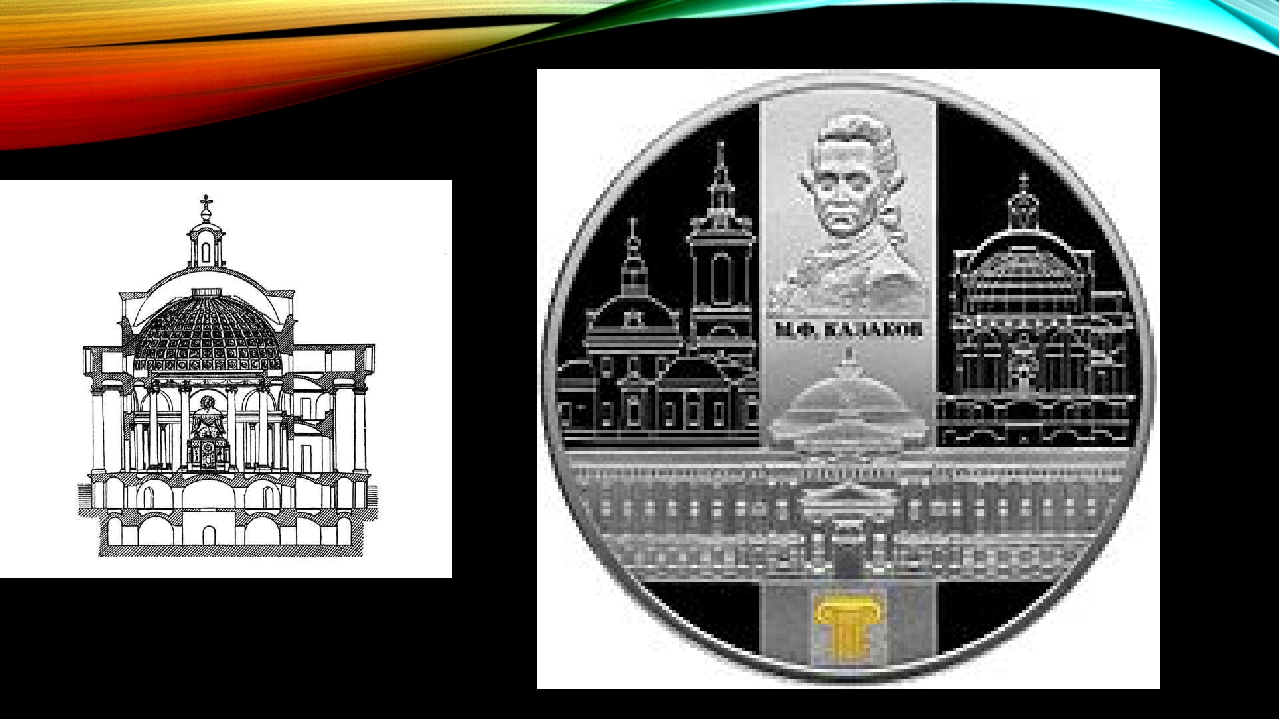 Architect Kazakov Matvey Fedorovich: biography, famous works. Senate building in the Moscow Kremlin 84