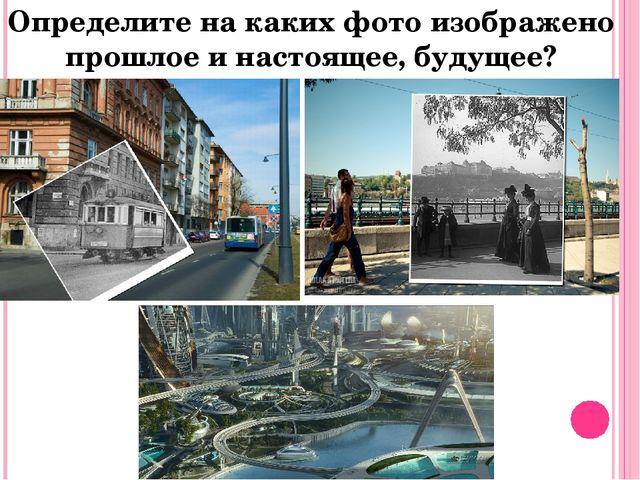 картинки город в прошлом настоящем будущем времени