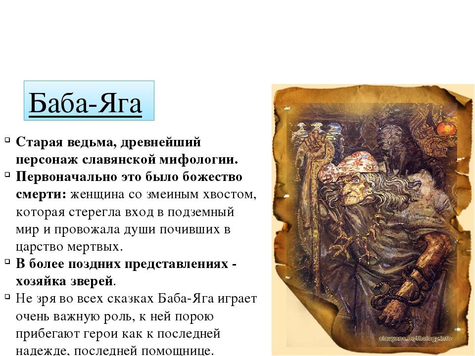 славянские герои мифов сместите датчик