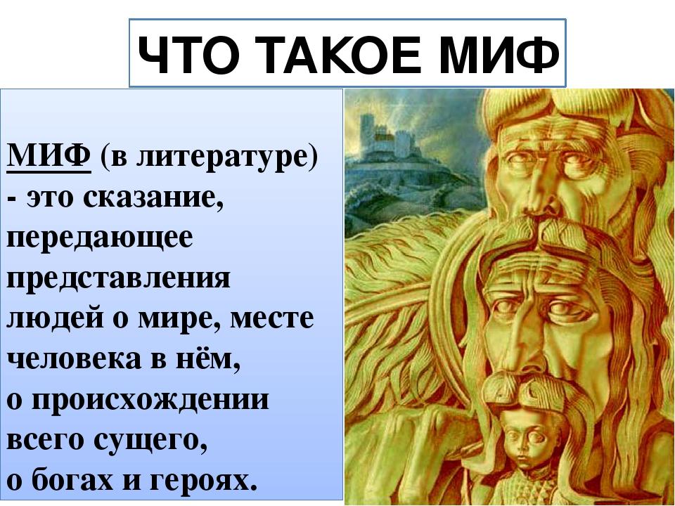 знакомство мифы