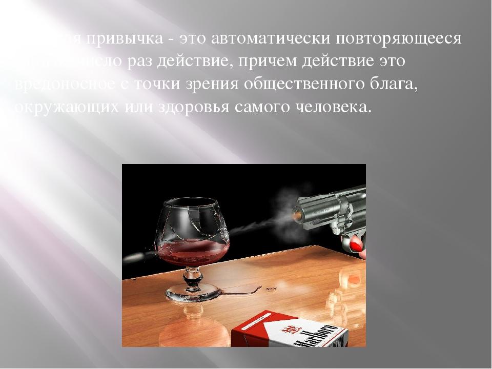 Наркомания Наркомания — хроническое прогредиентное (развитие болезни с нараст...