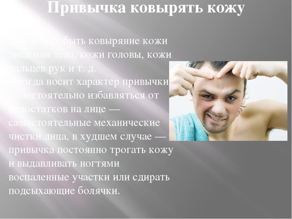 Ковыряние в носу Ринотиллексомания – человеческая привычка ковыряться в носу....