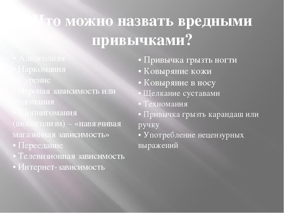 Что можно назвать вредными привычками? • Алкоголизм • Наркомания • Курение •...