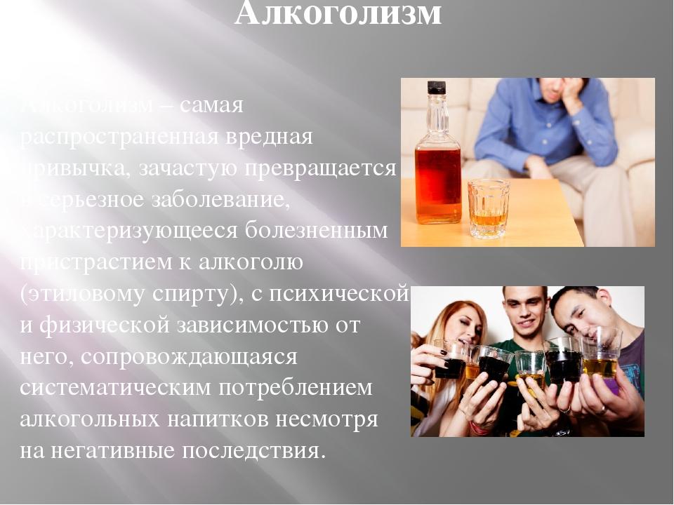 Возникновение и развитие алкоголизма зависит от объёма и частоты употребления...