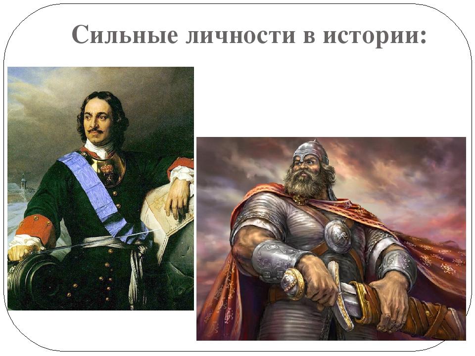 Сильные личности в истории: