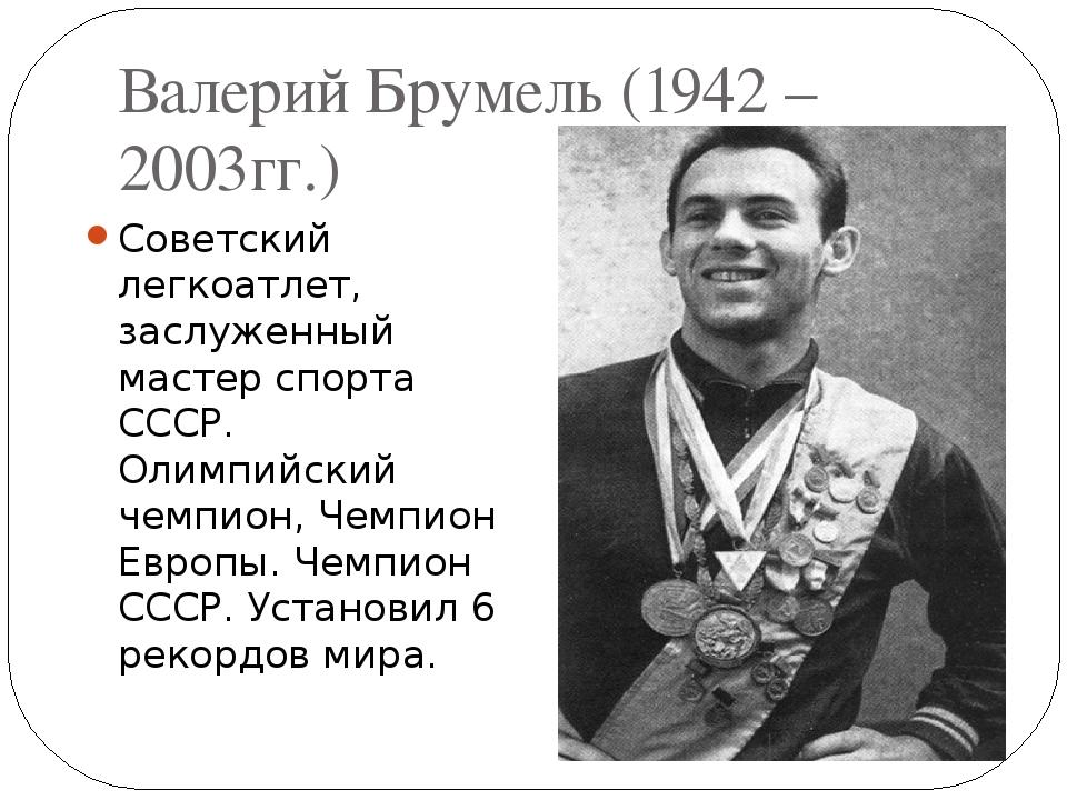 Валерий Брумель (1942 – 2003гг.) Советский легкоатлет, заслуженный мастер спо...