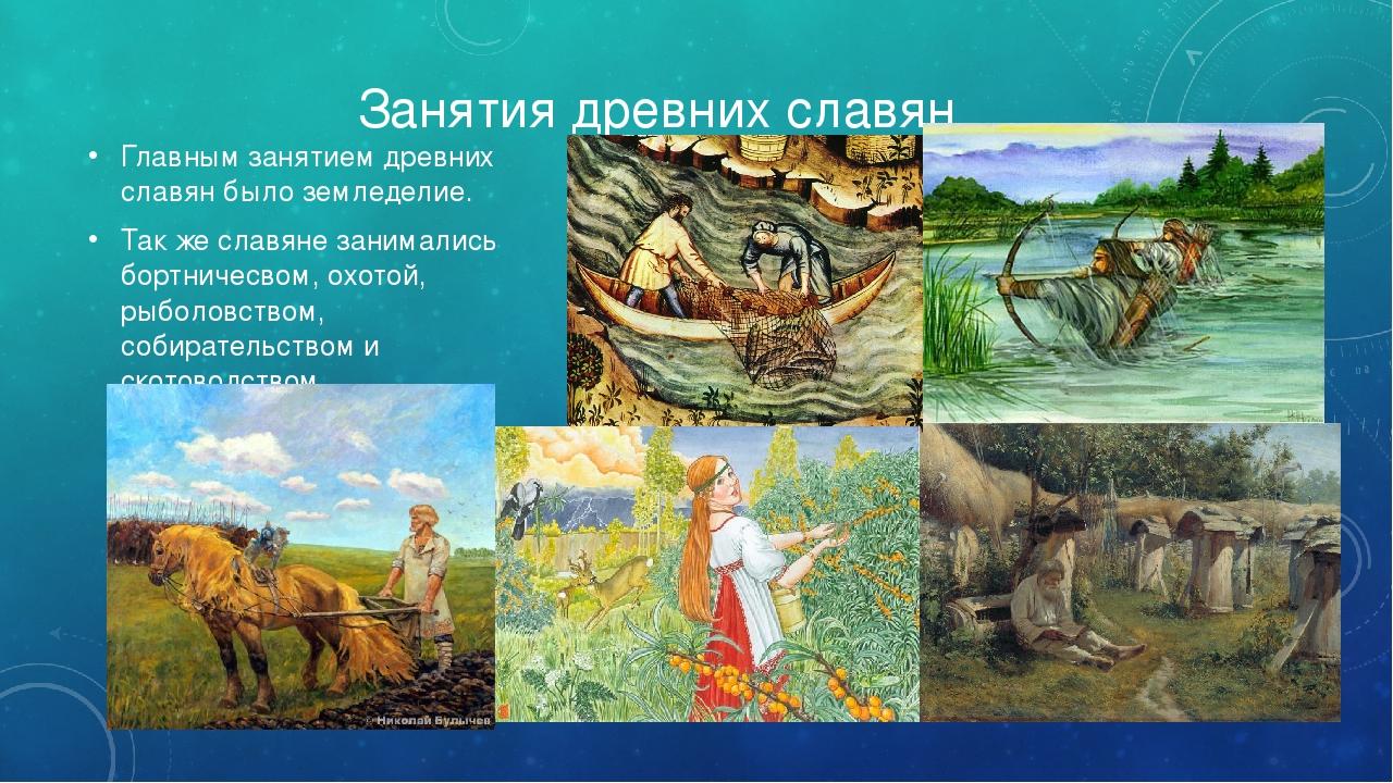 когда картинки древних славян их быт нравы обычаи верования чем кардинально