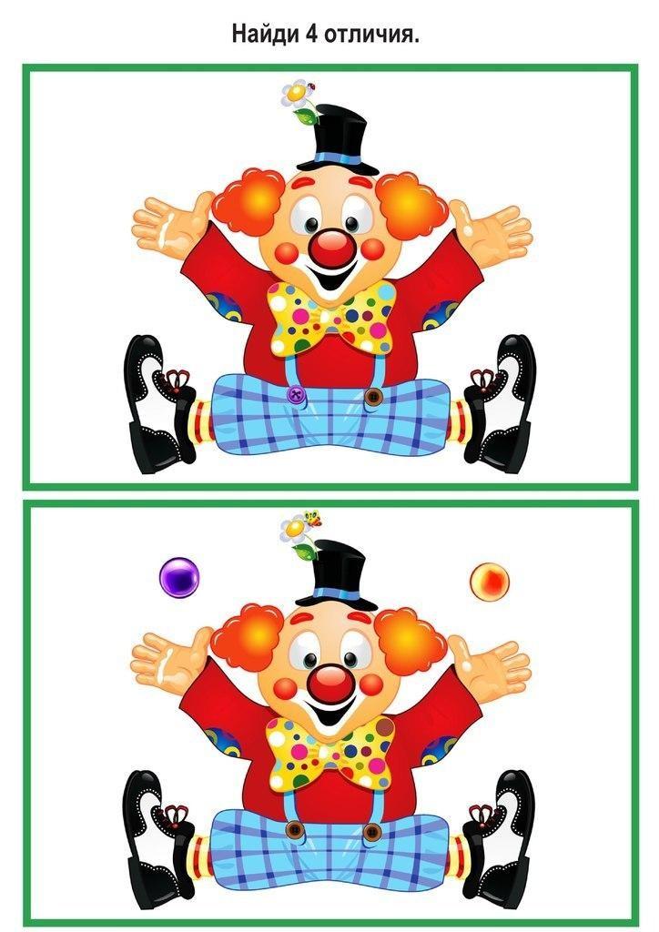 Картинки клоунов для детей найди отличия