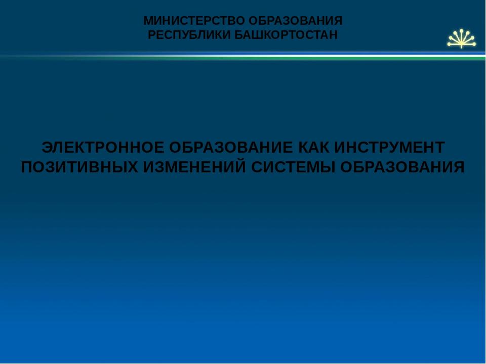 МИНИСТЕРСТВО ОБРАЗОВАНИЯ РЕСПУБЛИКИ БАШКОРТОСТАН ЭЛЕКТРОННОЕ ОБРАЗОВАНИЕ КАК...