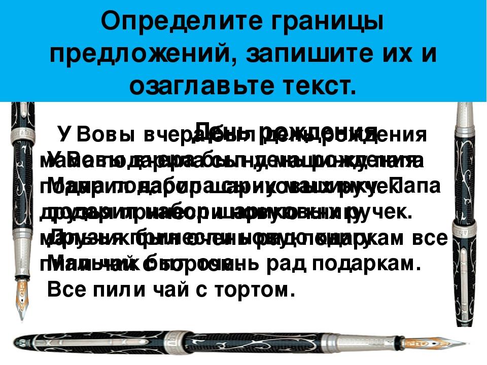 определи границы предложения 2 класс рыбалка