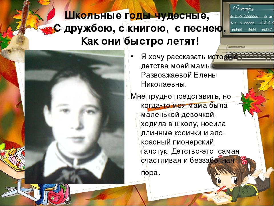 вас текст песни школьные годы чудесные размещения Ташкенте