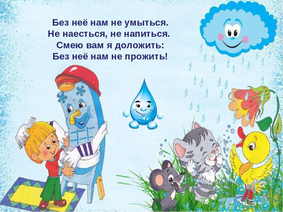 Картинки дошкольникам о воде