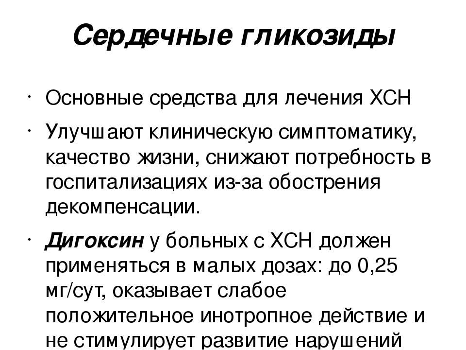 Сердечные гликозиды Основные средства для лечения ХСН Улучшают клиническую си...
