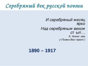 Серебряный век русской поэзии И серебряный месяц ярко Над серебряным веком ст