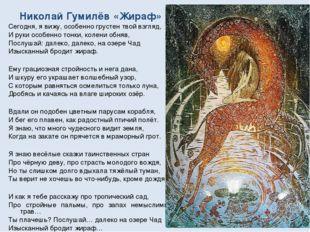 Николай Гумилёв «Жираф» Сегодня, я вижу, особенно грустен твой взгляд, И рук