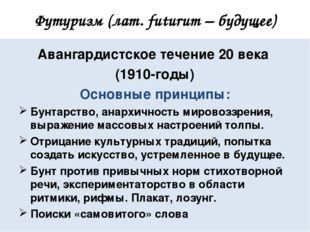 Футуризм (лат. futurum – будущее) Авангардистское течение 20 века (1910-годы)