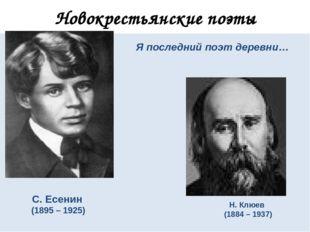 Новокрестьянские поэты С. Есенин (1895 – 1925) Н. Клюев (1884 – 1937) Я после