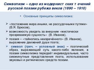 Символизм – одно из модернистских течений русской поэзии рубежа веков (1890 –
