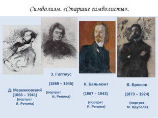 Символизм. «Старшие символисты». Д. Мережковский (1866 – 1941) (портрет И. Ре