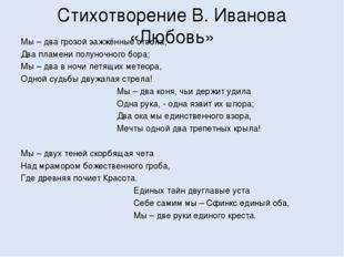 Стихотворение В. Иванова «Любовь» Мы – два грозой зажжённые ствола, Два пламе