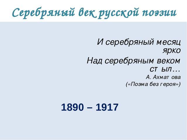 Серебряный век русской поэзии И серебряный месяц ярко Над серебряным веком ст...
