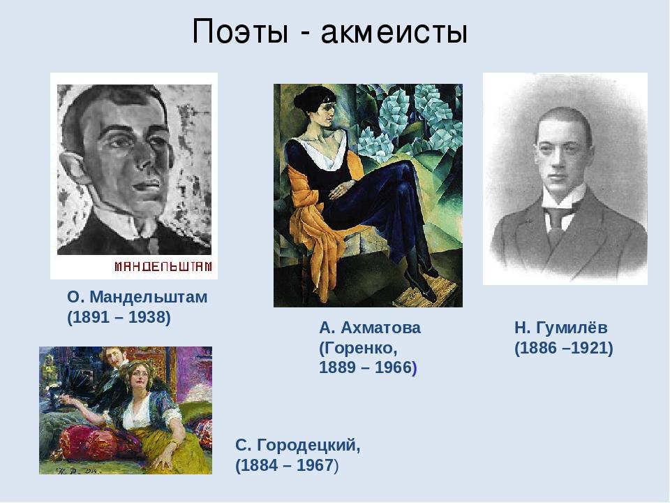 Поэты - акмеисты О. Мандельштам (1891 – 1938) Н. Гумилёв (1886 –1921) А. Ахма...