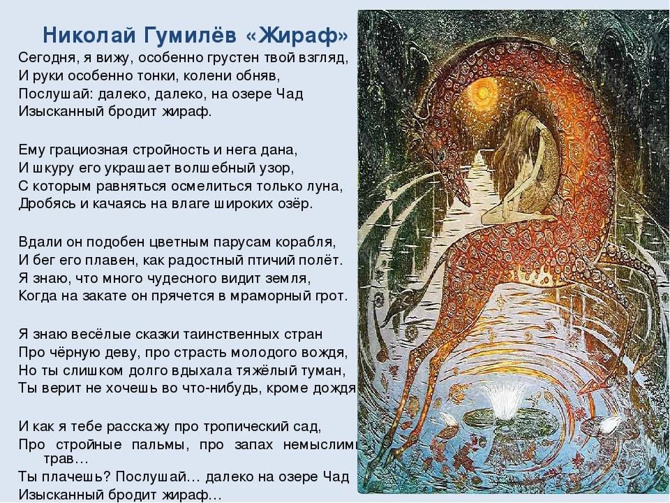 Николай Гумилёв «Жираф» Сегодня, я вижу, особенно грустен твой взгляд, И рук...