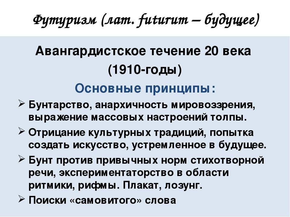 Футуризм (лат. futurum – будущее) Авангардистское течение 20 века (1910-годы)...