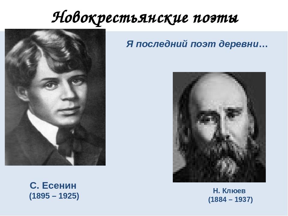 Новокрестьянские поэты С. Есенин (1895 – 1925) Н. Клюев (1884 – 1937) Я после...