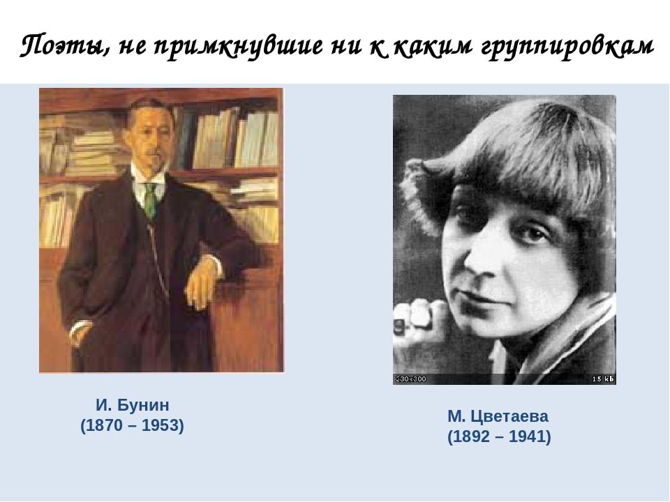 Поэты, не примкнувшие ни к каким группировкам И. Бунин (1870 – 1953) М. Цвета...