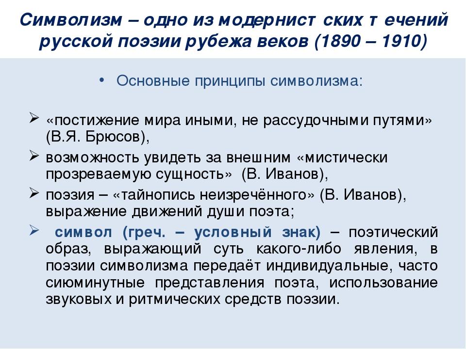 Символизм – одно из модернистских течений русской поэзии рубежа веков (1890 –...