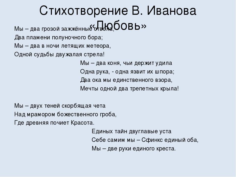 Стихотворение В. Иванова «Любовь» Мы – два грозой зажжённые ствола, Два пламе...