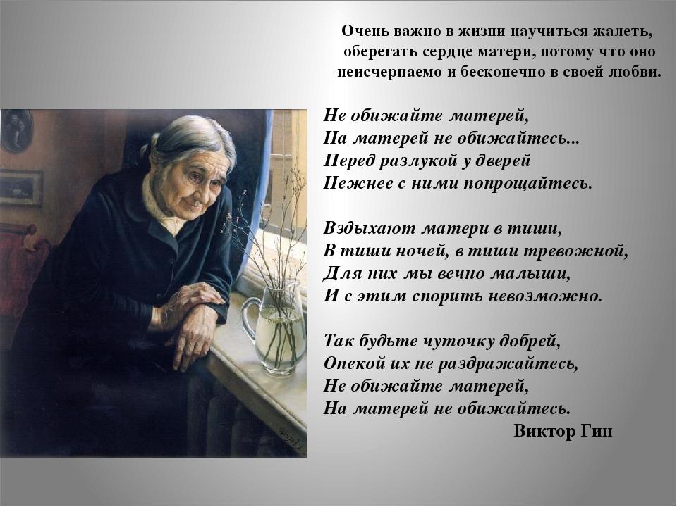 Стихи пожилой матери