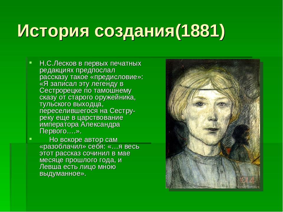В предлагаемую читателям книгу известного русского писателя н с лескова (1831-1895) вошли два романа-хроники